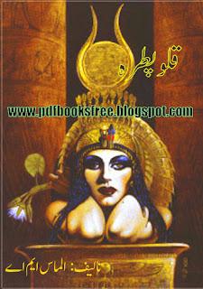Urdu Novel Qalo Patra