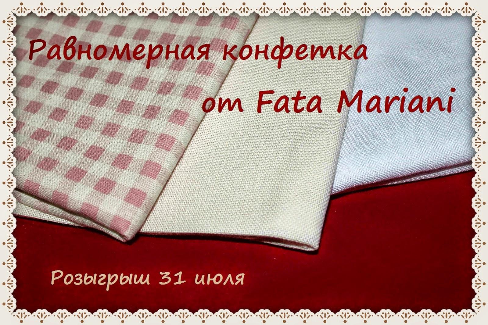 Конфетка от Фаты