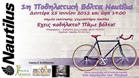 1η Ποδηλατική Βολτα Nautilus_fit-4-all.gr