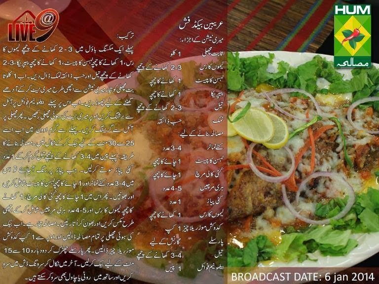 precipice in urdu Arabian Baked Fish