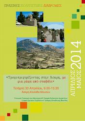 Πράσινη Πολιτιστική Διαδρομή-Θήβα-εκπαιδευτικό υλικό