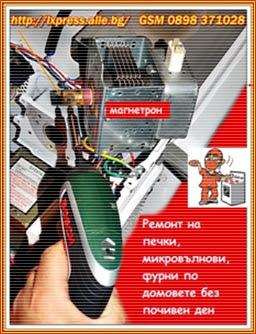изгорял магнетрон за микровълнова, ремонт печки, ремонт фурни, майстор,