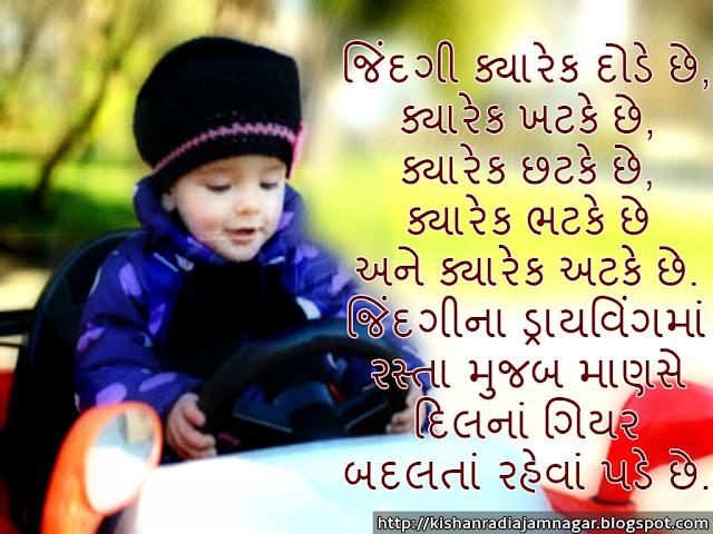 Gujarati Suvichar On Driving Of Life