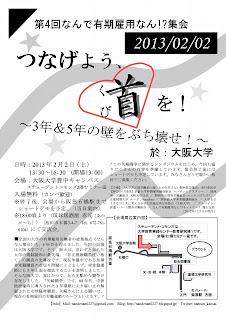 20130202nannan-flyer