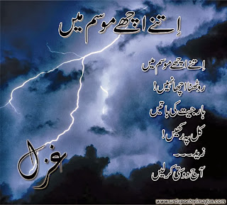 best ghazals in urdu