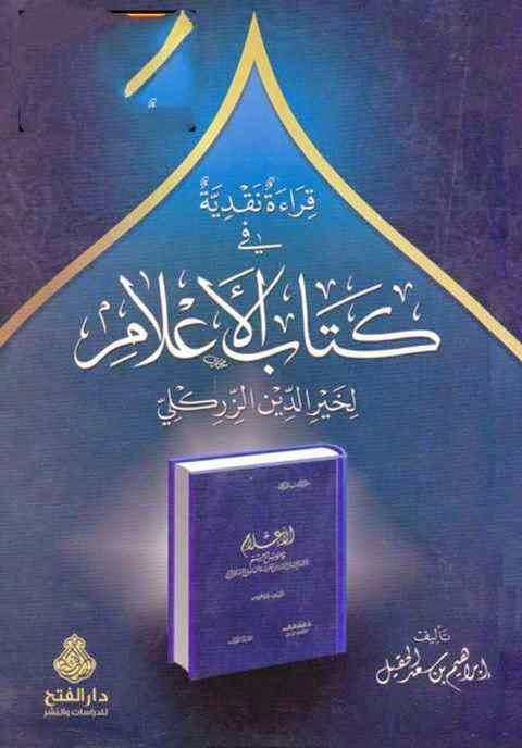 قراءة نقدية في كتاب الأعلام لخير الدين الزركلي - إبراهيم بن سعد الحقيل