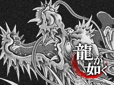 Yakuza Dragon Wallpaper Ps2