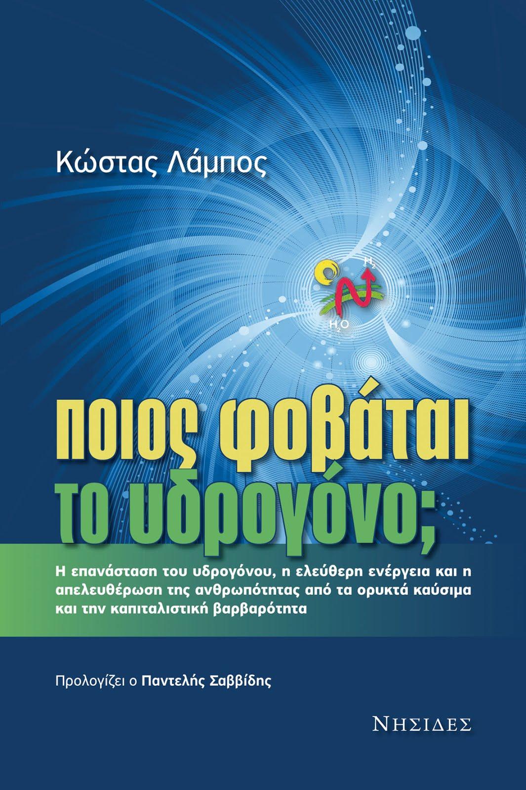 Ποιός φοβάται το υδρογόνο;