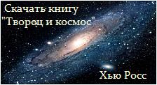 """Хью Росс.""""Творец и космос"""""""