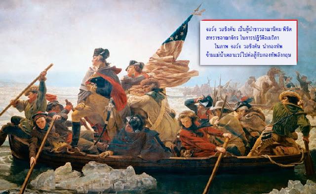 จอร์จ  วอชิงตัน  ผู้นำชาวอาณานิคมต่อสู้กับสหราชอาณาจักร