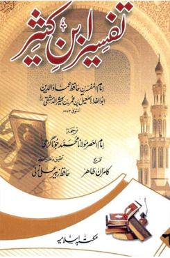 free download tafseer ibn kaseer