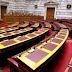 Καυγάς Κωνσταντοπούλου-Βιρβιδάκη σε επιτροπή της Bουλής