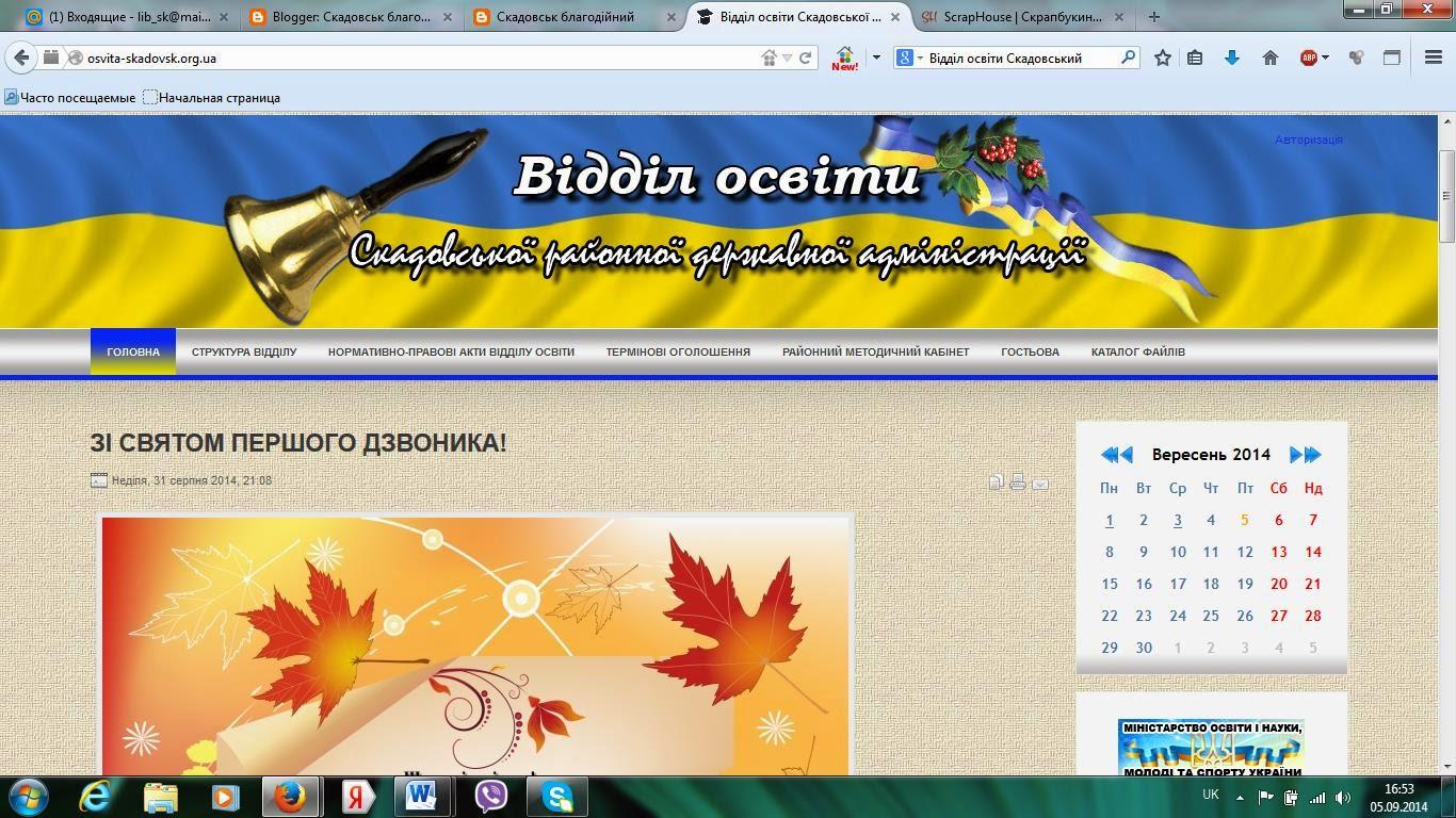 Відділ освіти Скадовської райдержадміністрації