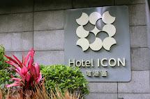 Green Hotel Icon Afternoon Te U