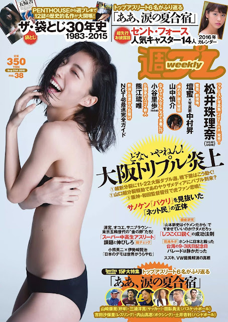 Jurina Matsui 松井珠理奈 Weekly Playboy No 38 2015 Cover