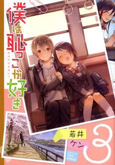 Boku wa Hajikko ga Suki Manga