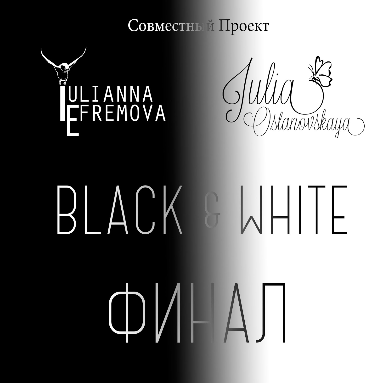 "СП ""Black and White"" финал"
