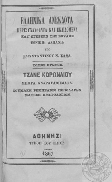 Ελληνικά Ανέκδοτα Κ.Σάθα