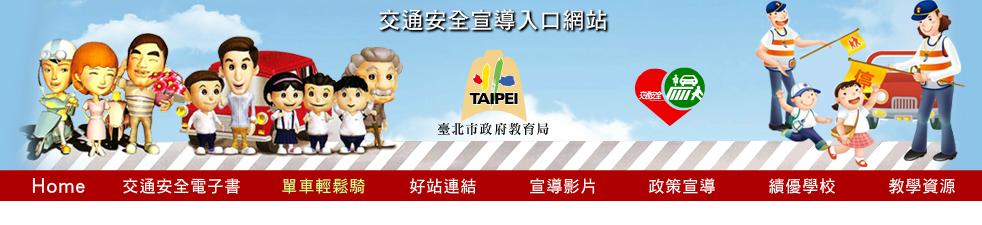 臺北市交通安全入口網站