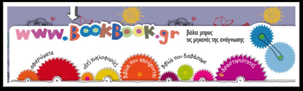 http://www.bookbook.gr/e-δραστηριότητες-λέξεις-και-κείμενα