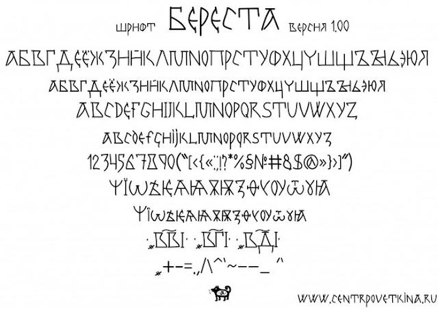Шрифт Береста