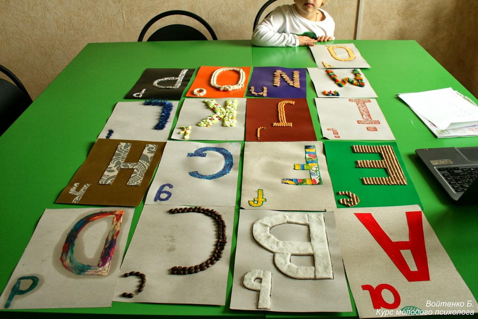 Шершавый алфавит своими руками 24