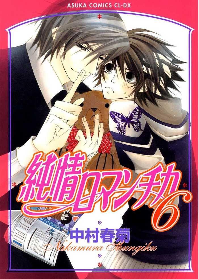 Paraiso Fujoshi ??(???): Manga: Junjou Romantica