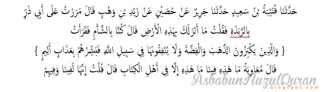 Quran Surat at Taubah ayat 34|Penjelasan