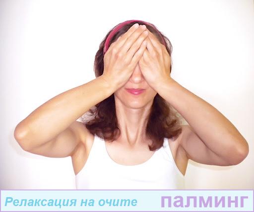 Упражнение за релакс на очите Палминг