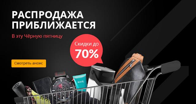 Черная пятница и киберпонедельник скидки 70% супер распродажа и лучшие предложения