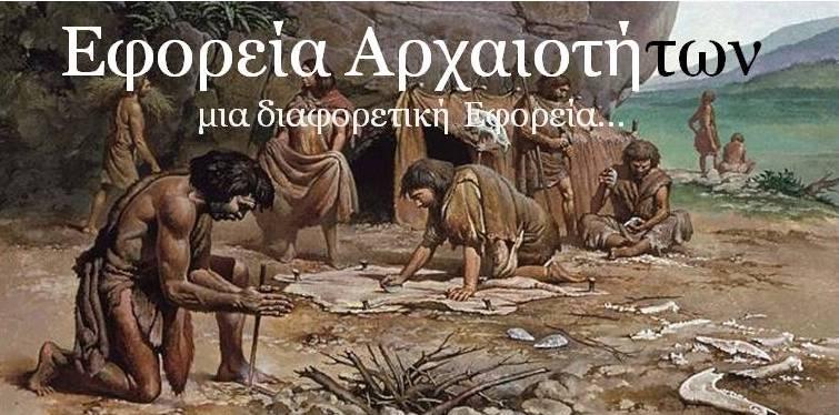 Εφορεία Αρχαιοτήτων