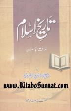 تاریخ اسلام  مکمل 4 حصے  معین الدین  Tareekh E Islam complete moinuddeen Nadwi