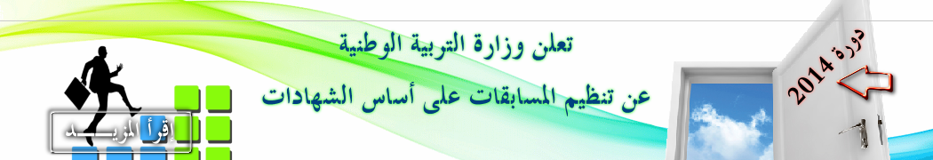 مديرية التربية لولاية بشار