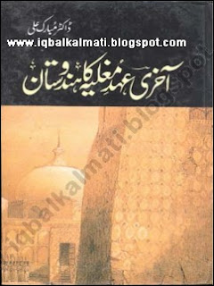 Akhri Ahde Mughlia ka Hindustan PDF Free Download