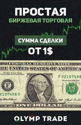 Торговля на бирже от 1 USD