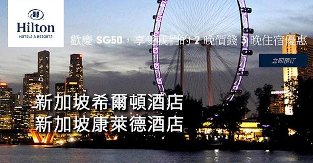 新加坡希爾頓酒店、新加坡康萊德酒店「住3付2」優惠,12月前入住。