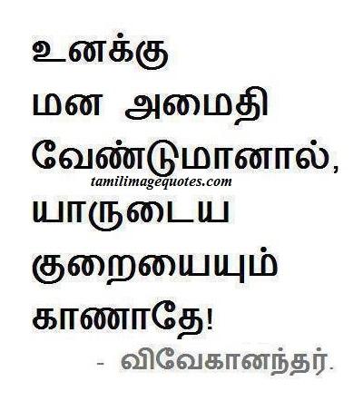 Vivekanandar Quotes in Tamil