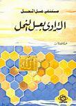 كتاب مستشفى عسل النحل التداوي بعسل النحل - عبد اللطيف عاشور
