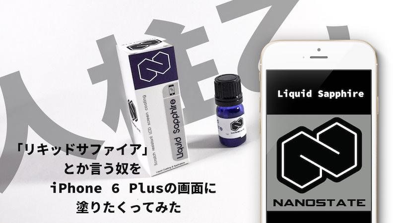 iPhone Liquid Sapphire