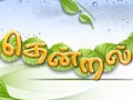 Thendral 11 10 2013 – Sun Tv Serial Thendral