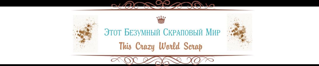 Этот безумный скраповый мир