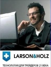 Форекс с брокером Larson&Holz