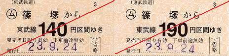 東武鉄道 常備軟券乗車券5 小泉線 篠塚駅
