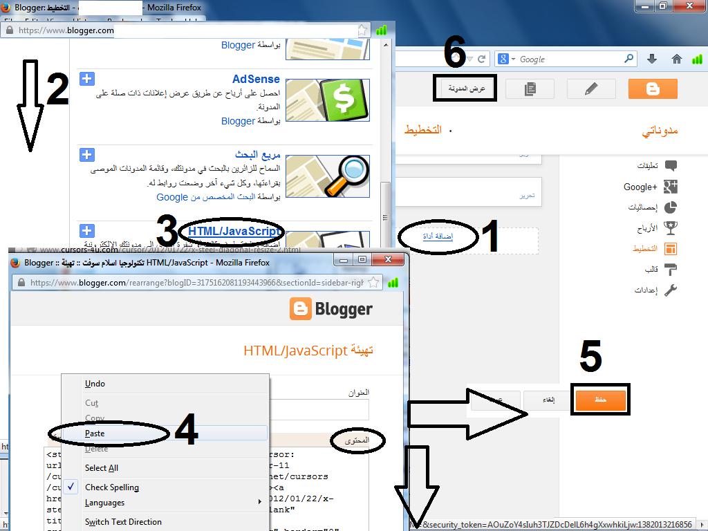 كيفية تغيير شكل الماوس لمدونات بلوجر 10