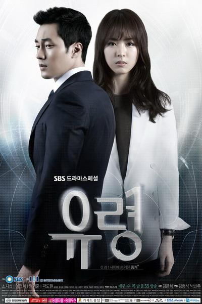 Ghost / Phantom (2012) / Spoiler / Ana Bölümü