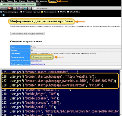 Решение проблемы с удалением настроек загрузки в браузере по умолчанию навязчивой домашней страницы с Webalta