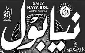 Daily Nayabol