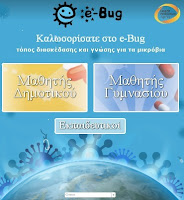 Τόπος Διασκέδασης και Γνώσεις για τα Μικρόβια