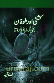 Amber Naag Maria Series Part 74 (Kashti aur Toofan) Urdu Novel by A Hameed