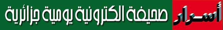 جريدة أسرار الجزائرية